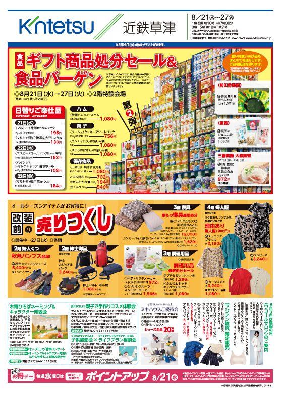 今週(21日~27日)の新聞折込チラシ