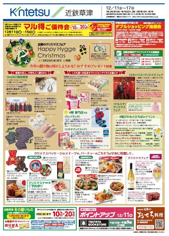 今週の(11日~17日)新聞折込チラシ