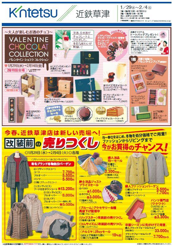 今週の(29日~4日)新聞折込チラシ