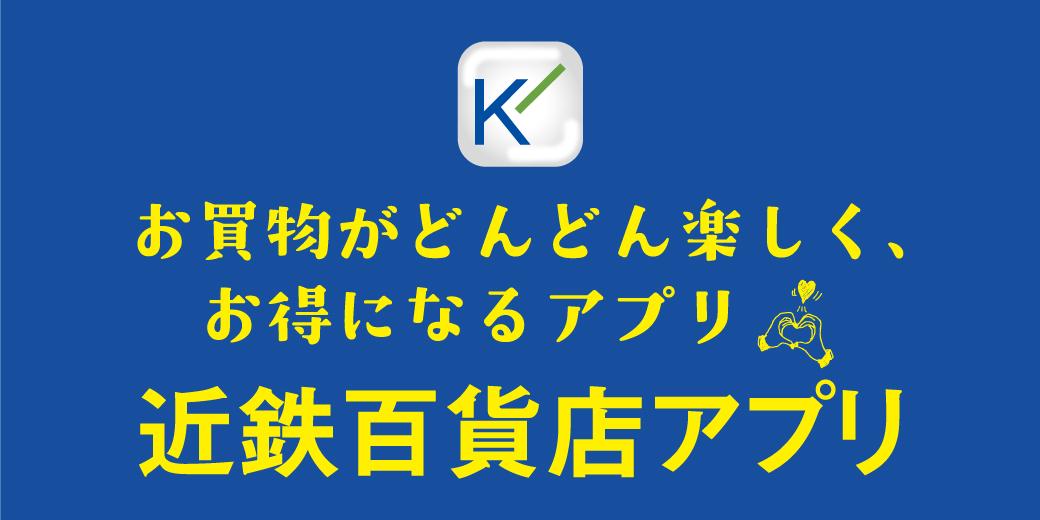 近鉄 百貨店 アプリ