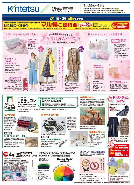今週(25日~31日)の新聞折込チラシ