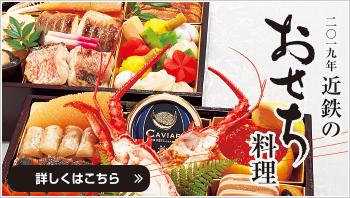 二〇一九年 近鉄のおせち料理