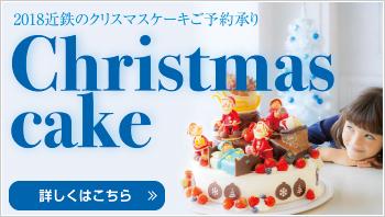 2018近鉄のクリスマスケーキご予約承り