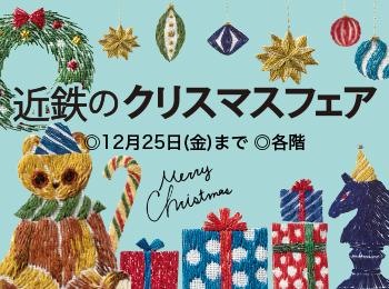 近鉄のクリスマスフェア