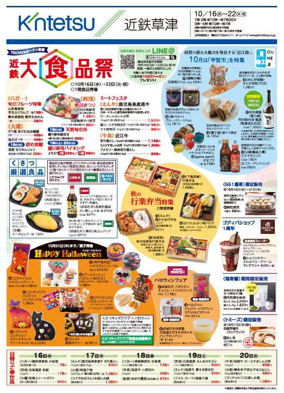 今週の(16日~22日)新聞折込チラシ