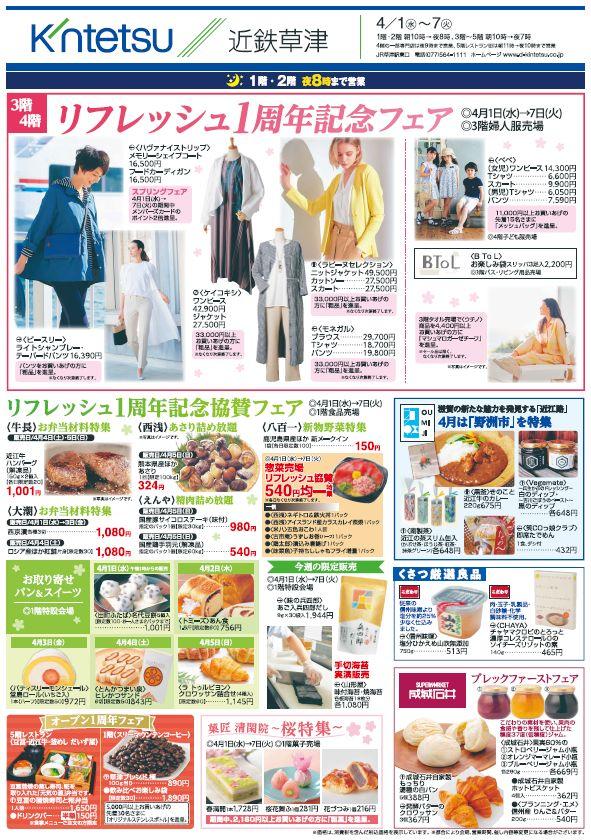 今週(1日~7日)の新聞折込チラシ