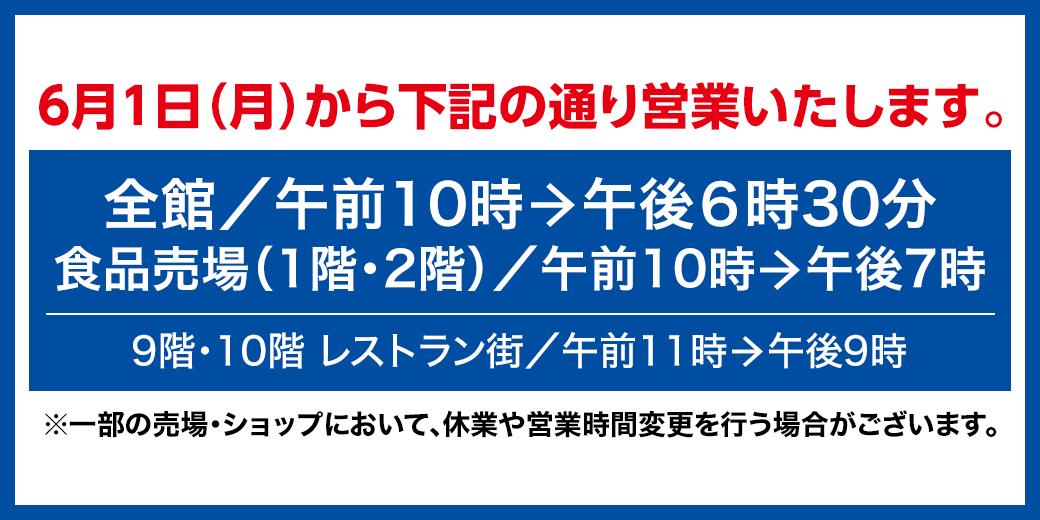 近鉄 百貨店 四日市